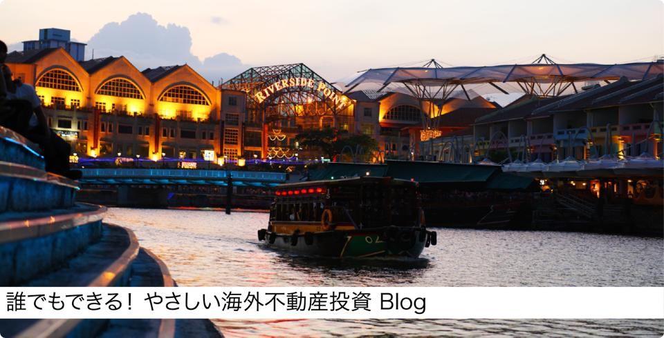誰でもできる海外不動産投資 Blog
