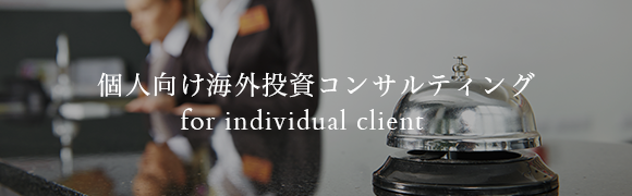 For Individual Clients